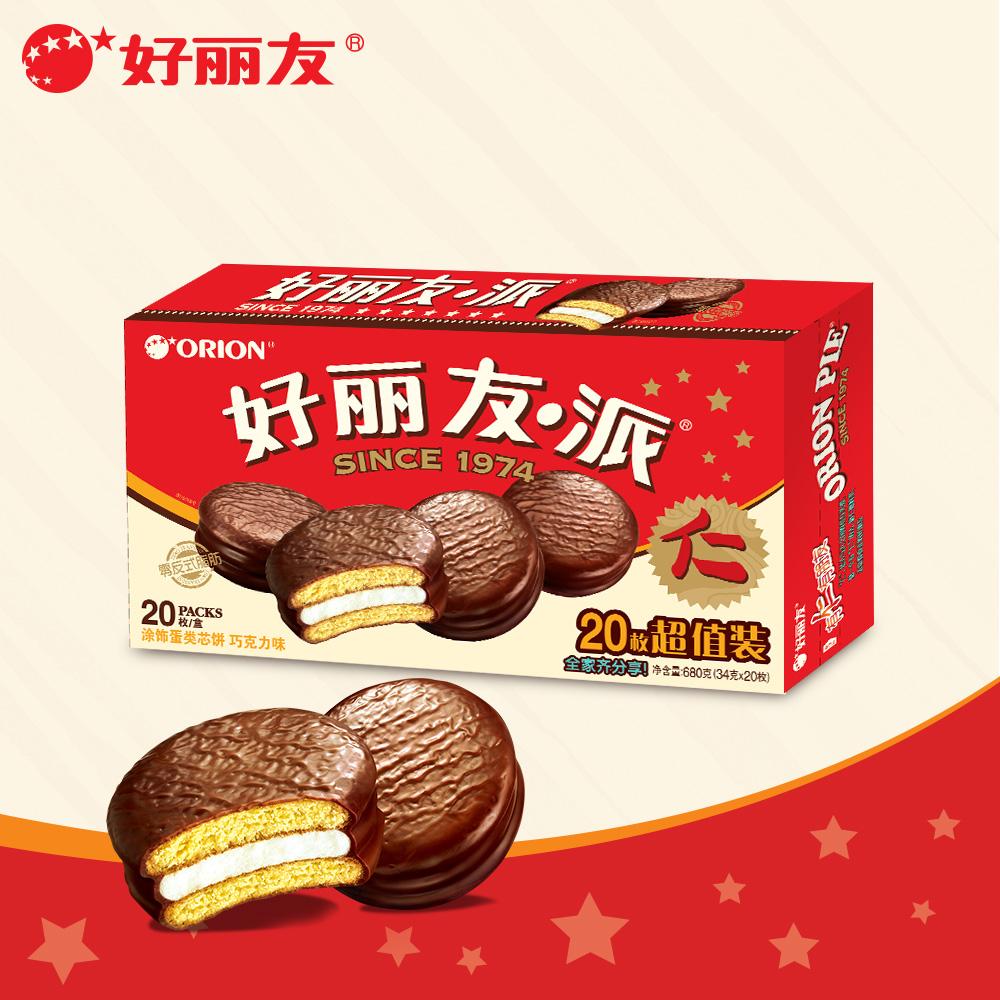 好丽友派20枚680g 巧克力味西式糕点甜点心休闲食品零食营养早餐