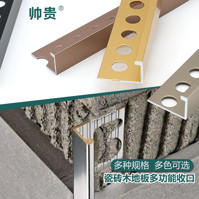 帅贵收边条瓷砖收口地板接缝封边包边条铝合金属不锈钢条羊角
