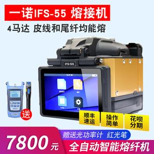 韩国一诺IFS-55 全自动光纤熔接机 进口光缆熔纤机 皮线尾纤热熔 智能热溶机光纤熔纤机干线多模单模