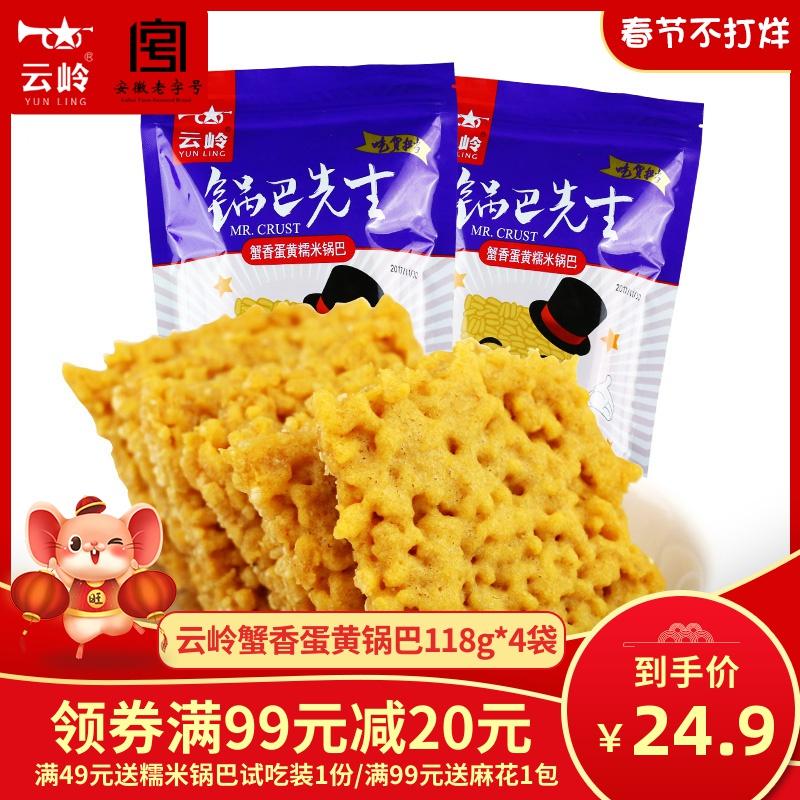 云岭蟹香蛋黄锅巴糯米手工锅巴网红办公室休闲零食小吃安徽特产