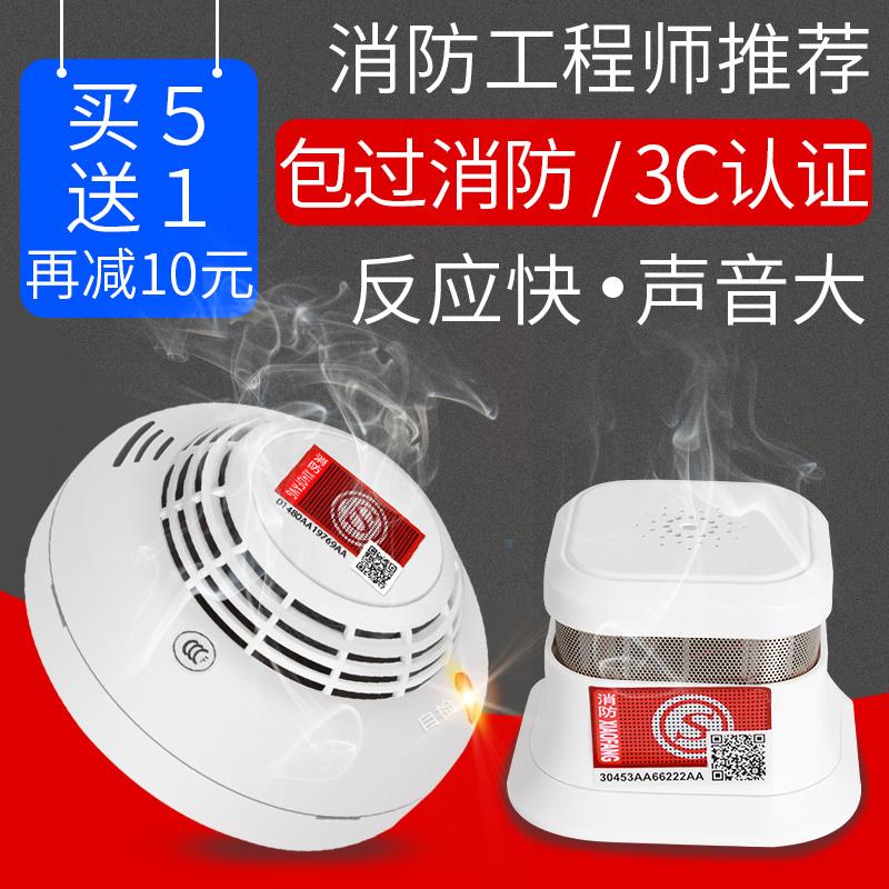 烟雾报警器商用消防3C认证无线独立式烟感探测器家用火灾报警器