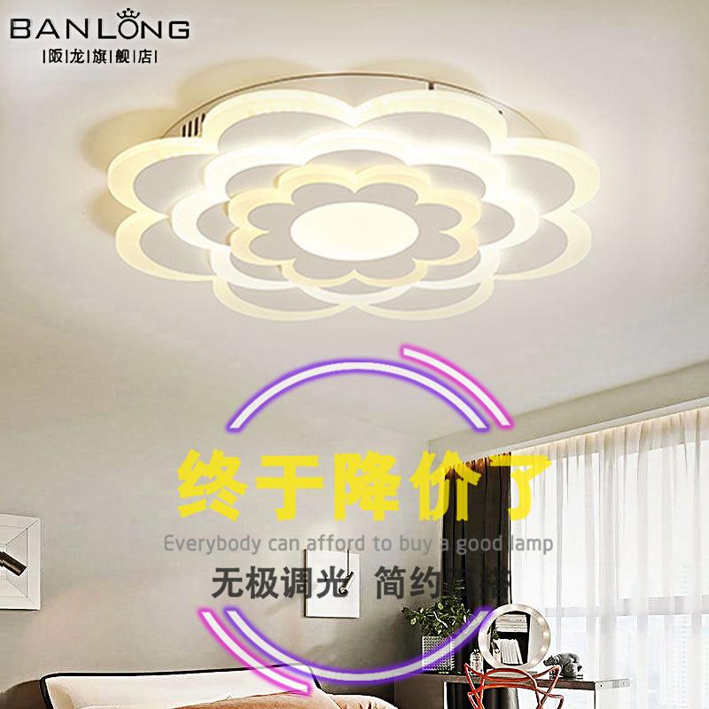 现代 简约 超薄 吸顶灯 家用 卧室 大气 浪漫 温馨 房间 客厅 灯具