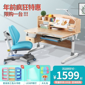 Children's study table solid wood writing desk eye protection desk primary and secondary school students writing desk and chair set can be raised and lowered home