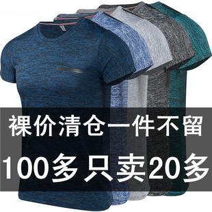 夏季户外运动男士速干T恤短袖圆领休闲透气徒步纯色健身服速干衣
