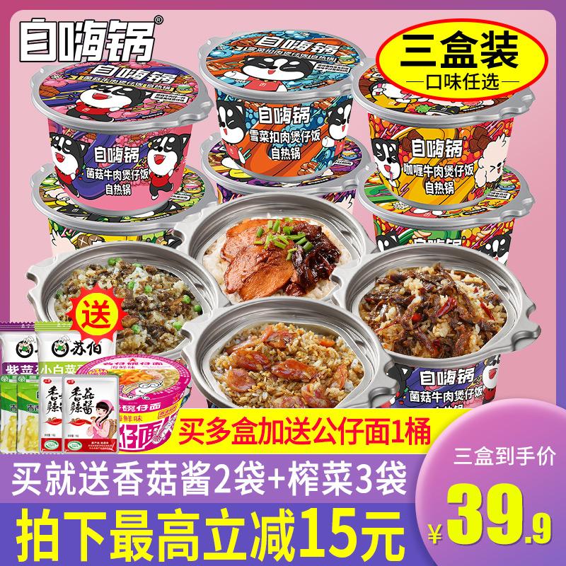 自嗨锅自热米饭自热快餐饭方便速热速食食品懒人即食煲仔饭一整箱