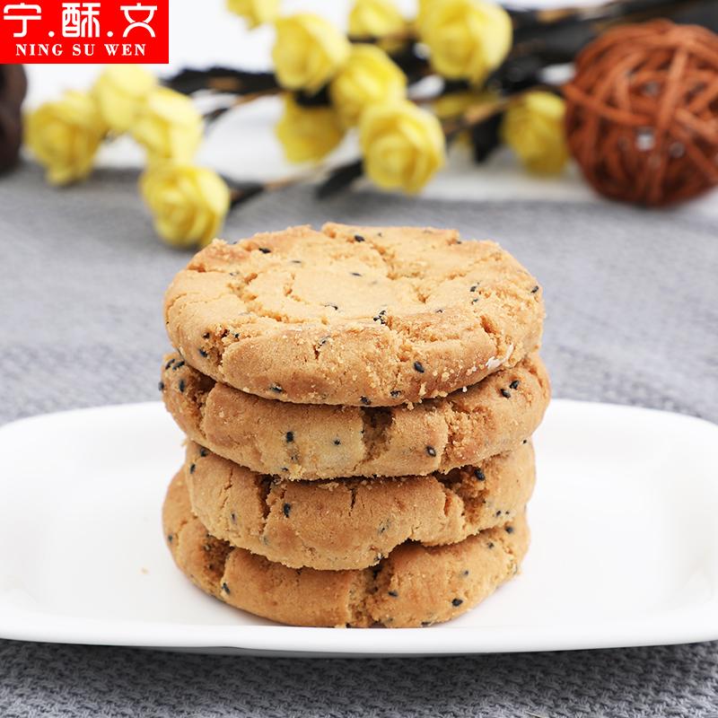 宁酥文桃酥饼干老式酥饼早餐网红美食休闲食品零食小吃点心糕点