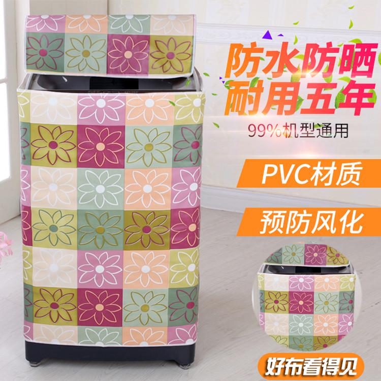 PEVA加大防水防晒洗衣机罩海尔松下三洋洗衣机套滚筒全自动品质好