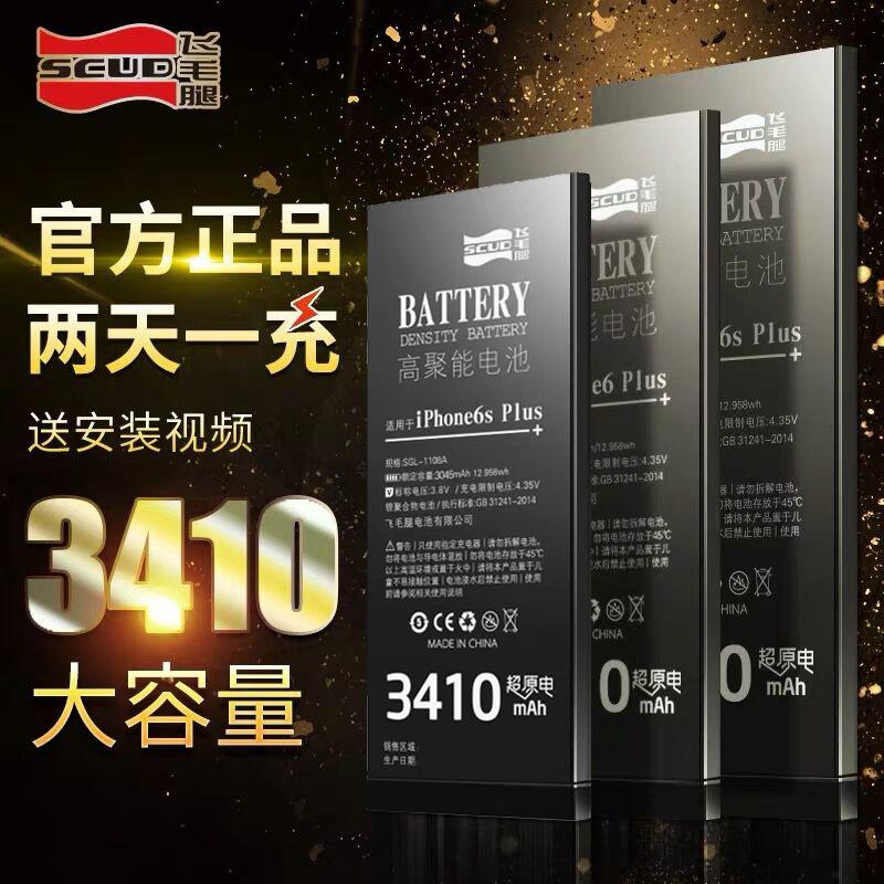 【超大容量】飞毛腿正品苹果6电池iphone7电池6s苹果8P六6plus手机5s/8/X大容量5c专用4s换sp全新7p七八电板5