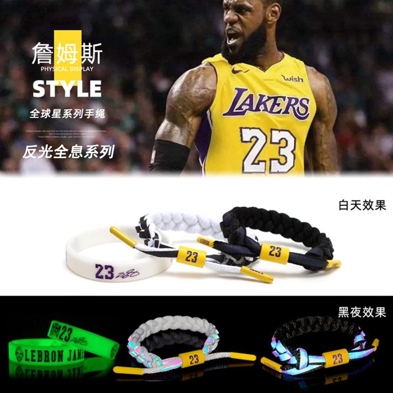 篮球明星手环编织绳手链全息反光腕带手环情侣学生硅胶运动手环男