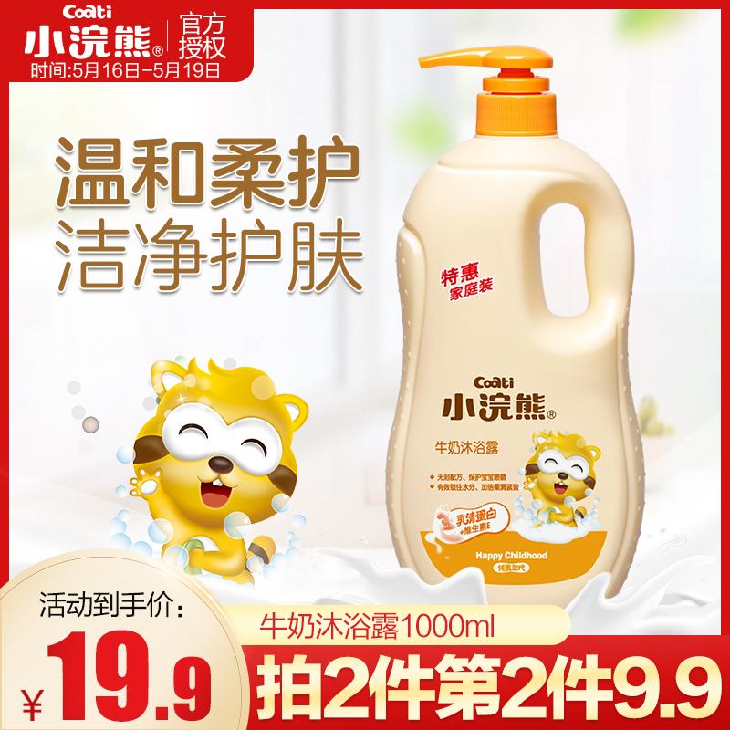 点击查看商品:小浣熊儿童沐浴露洗发水二合一婴儿家庭装大容量婴幼儿宝宝正品