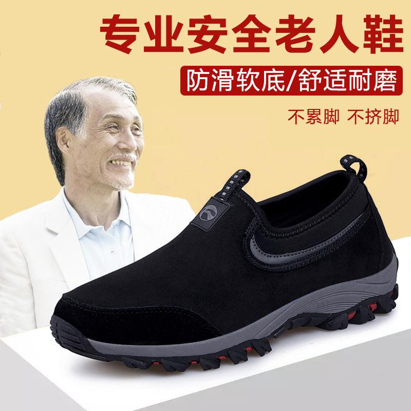春季新款中老年父亲鞋男一脚蹬爸爸鞋男运动休闲软底防滑健步鞋男