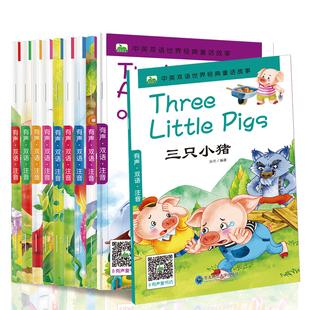 现货 中英双语世界经典童话故事书拔萝卜等全套10册2- -6-12岁儿童卡通动漫图画注音版有声图书故事书睡前全国图书发行单位名录