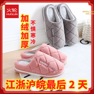 Steamer couple cotton slippers female winter home indoor warm non-slip plush thick bottom household confinement half pack with men