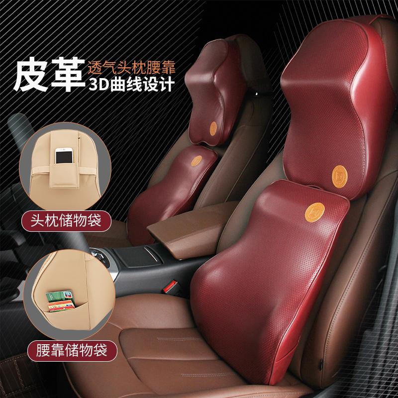 汽车头枕颈枕靠枕皮革座椅枕头车载一对护颈枕记忆棉脖子车枕腰靠