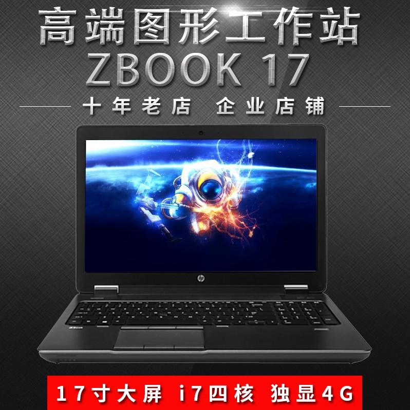 15寸笔记本电脑 HP/惠普ZBooK 17 G3 工作站 i7四核独显8G 游戏本