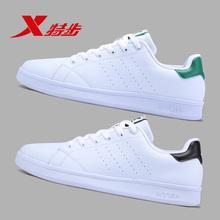 特步板鞋男2f2鞋202kk侣鞋潮流女鞋男士运动鞋(小)白鞋女