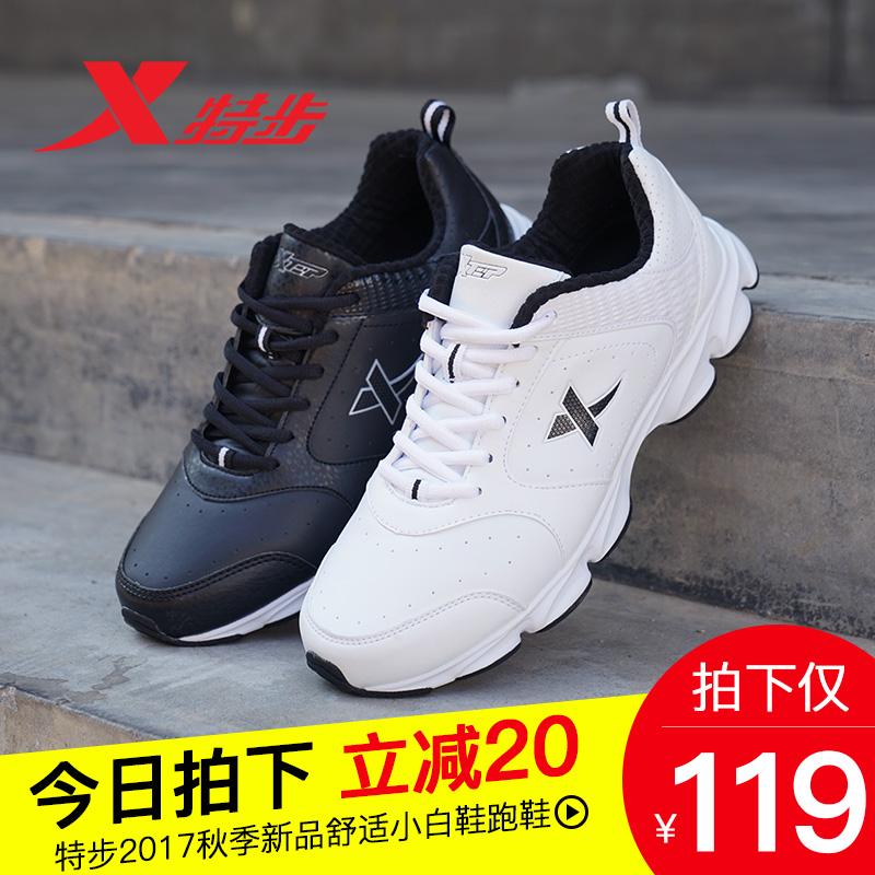 特步男鞋运动鞋男秋季白色鞋子皮面休闲黑色跑鞋学生秋冬季跑步鞋