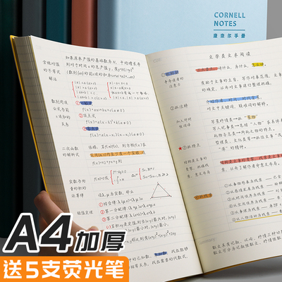 白金丽人 P-169 康奈尔系列 A4笔记本 416页/本 送中性笔