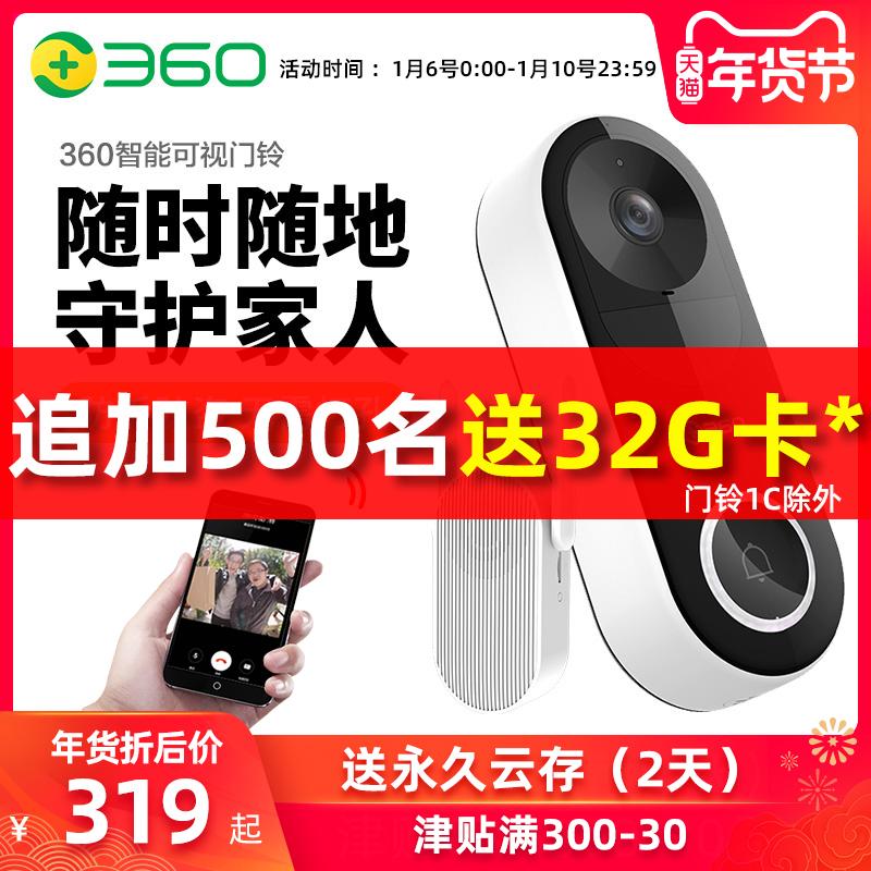 【顺丰包邮】360可视门铃家用智能电子猫眼门镜远程摄像头家用无线监控wifi摄像机防盗门镜