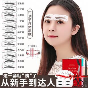 画眉神器女连着贴纸眉笔全套眉贴