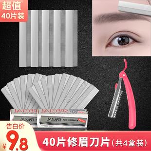 专业修眉刀片女用刮眉刀套装初学者安全型剃眉毛刀片工具修眉神器
