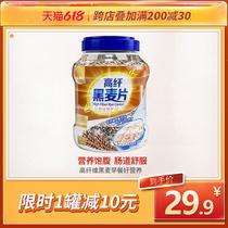 嘉谷高纤维高蛋白黑麦燕麦片罐1kg冲饮早餐免煮无蔗糖无脱脂健身