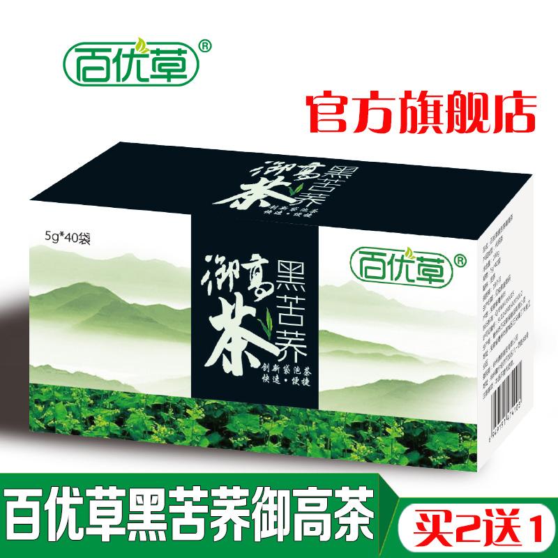 百优草黑苦荞御高茶 苦荞茶荞麦茶袋泡茶 5g*40袋【买2送1】