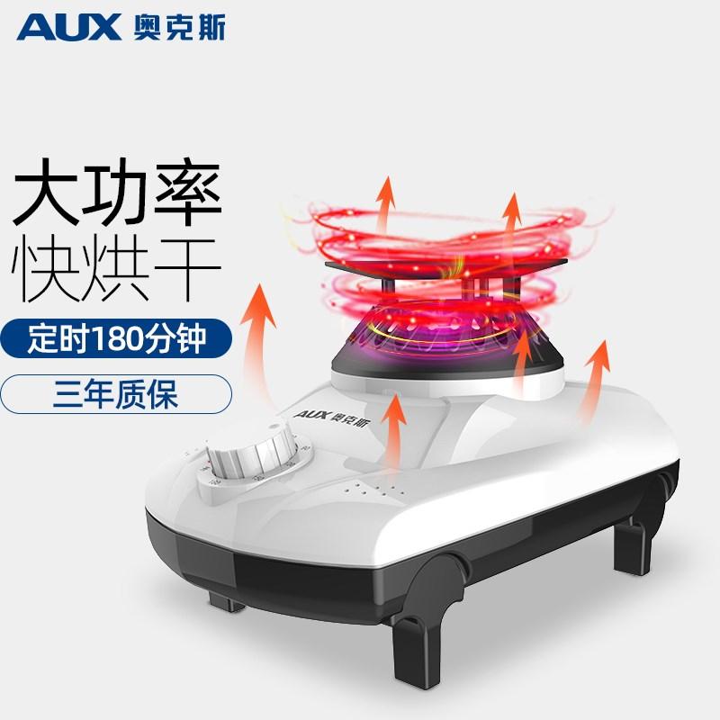 奥克斯通用主机烘干机干衣机配件发热机器家用小型机头烘衣服速干