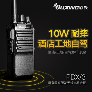 Ouxing Outdoor Walkie Talkie High Power Walkie Talkie Civil 50km Handheld Handheld Wireless Hotel Site 8W10