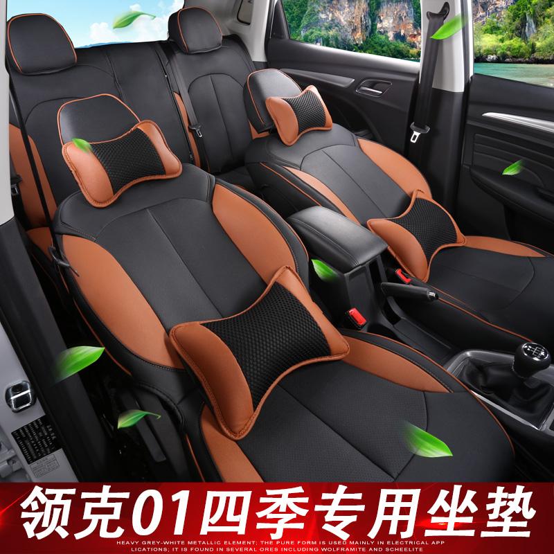 领克01座套 吉利领克01改装专用装饰四季通用座垫汽车全包围坐垫