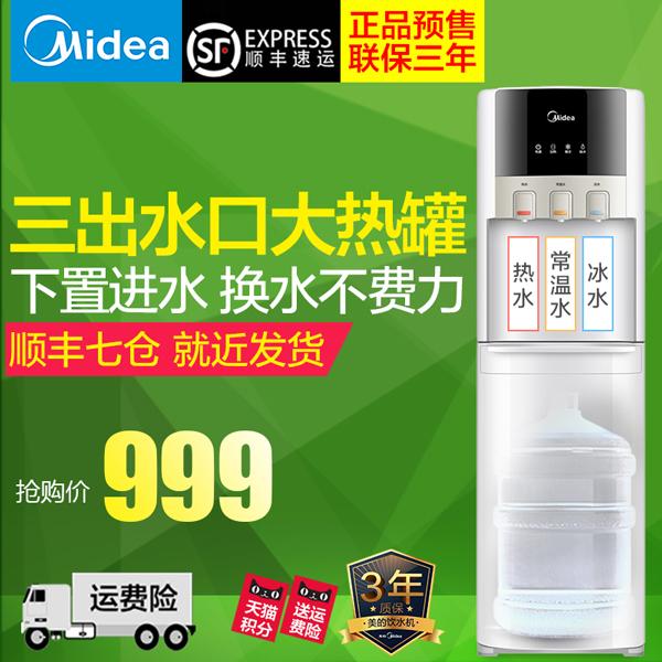 美的下置式进水饮水机YD1326商用办公室家用冷热立式节能全自动