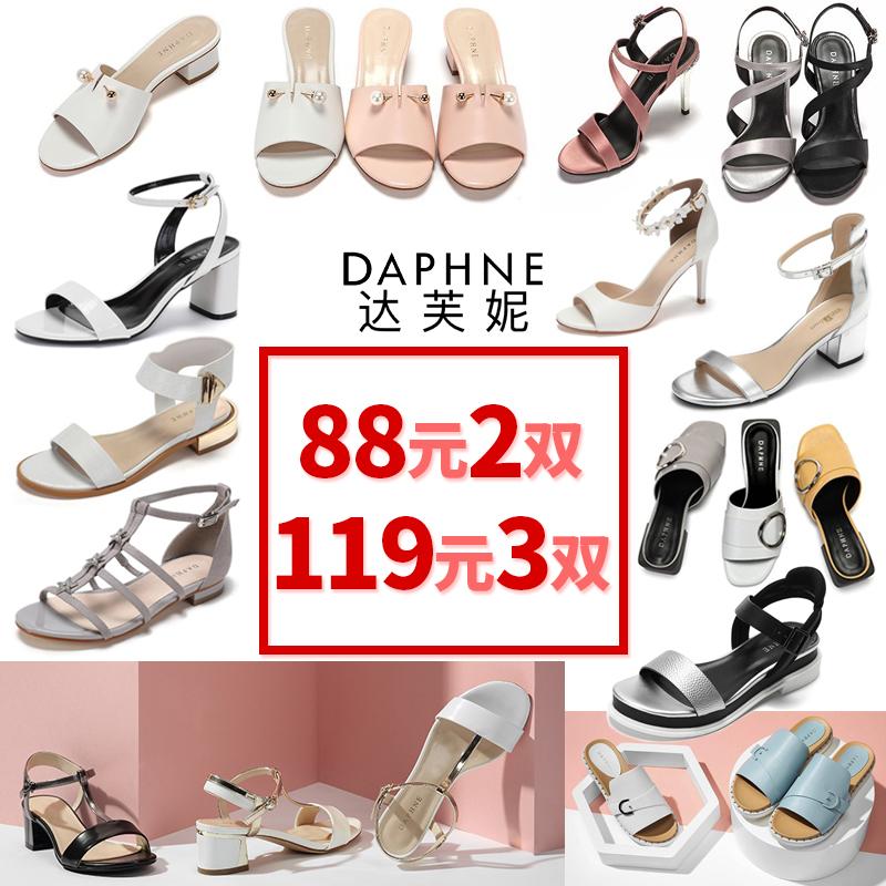 Daphne/达芙妮女凉鞋拖鞋新夏款88元2双119元3双任选加购自动改价
