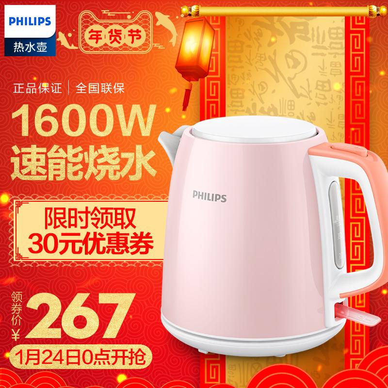Philips/飞利浦 HD9348/58粉色电热水壶防烫自动断电家用不锈钢