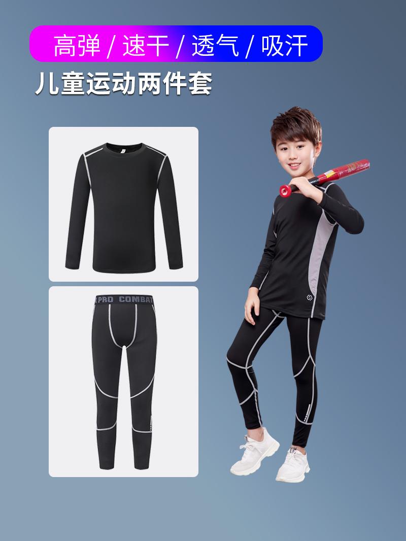 儿童紧身衣训练服男长袖跑步套装健身服篮球足球运动速干衣加绒男