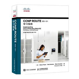 正版 CCNP ROUTE 300-101学习指南 思科认证 人民邮电出版社