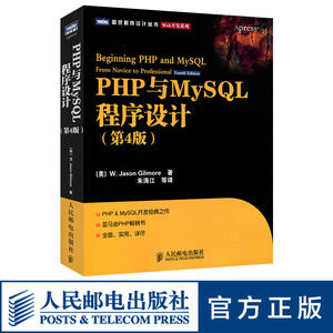 Genuine PHP and MySQL Programming 4th Edition Turing W. Jason Gilmore Zhu Taojiang Computer Network Programming PHP Tutorial Illustration Books People's Posts and Telecommunications Publishing House