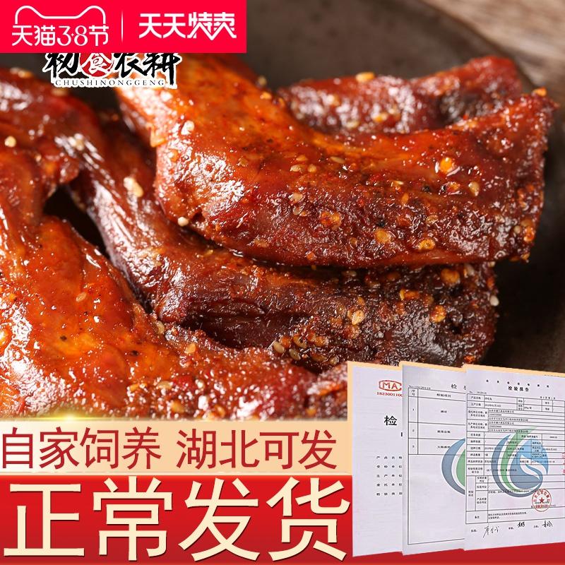 四川特产正宗自贡冷吃兔腿2支即食麻辣五香兔头熟食香辣冷吃兔肉
