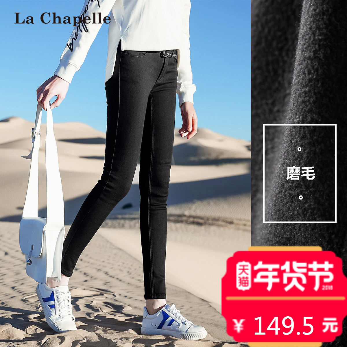 黑色紧身裤子拉夏贝尔2017冬季新款修身显瘦铅笔裤时尚牛仔裤女