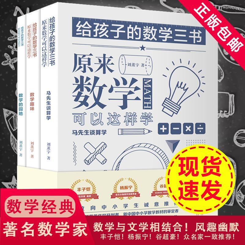 给孩子的数学三书本 原来数学可以这样学刘熏宇数学3册趣味数学马学生谈算术讲数学的园地中小学生课外阅读书籍科学知识读物数理化
