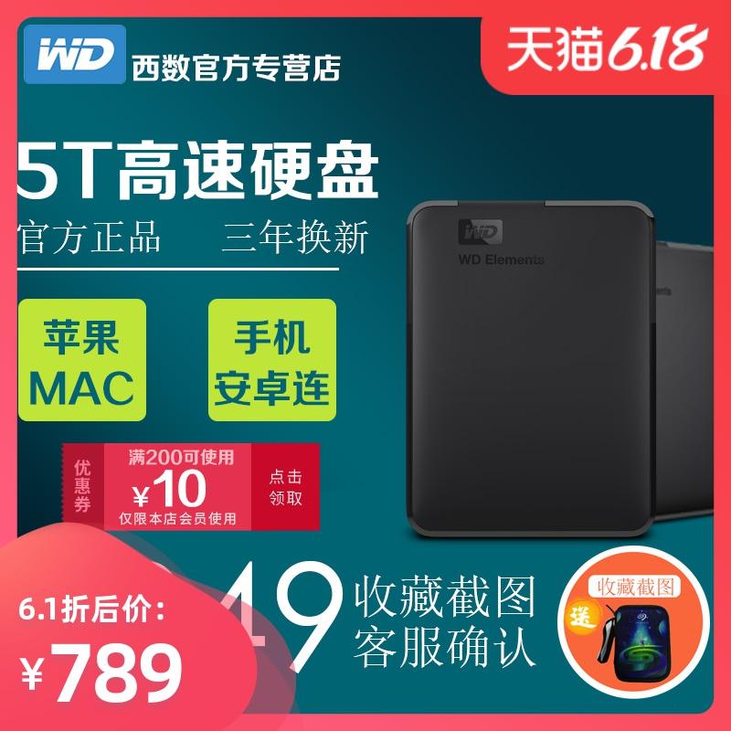 WD西部数据移动硬盘5t西数 高速移动硬移动盘5tb苹果外置手机硬盘
