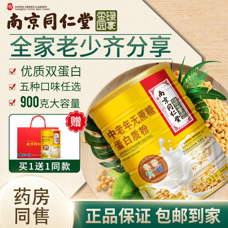 南京同仁堂营养品中老年人无蔗糖高氨基酸阿胶送礼钙胶原蛋白质粉