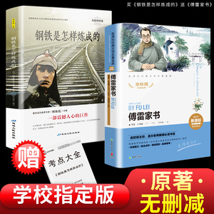 How Fu Lei's book and steel are made of junior high school genuine original new curriculum standard junior high school students designated reading eighth grade second volume must read extracurricular world famous books full translation without deletion youth full 2 volumes