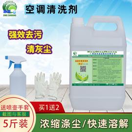 空调外机家用挂柜机清洗剂涤尘翅片散热器油烟机去油污清洁除灰尘