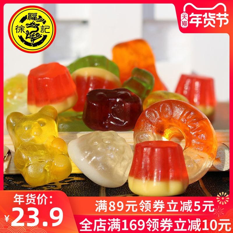 【徐福记果汁橡皮糖500g】 糖果零食水果味软糖结婚庆喜糖休闲糖