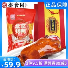 御食园烤鸭ez2120gqy真空鸭子套装鸭酱即食送礼年货整只烤鸭