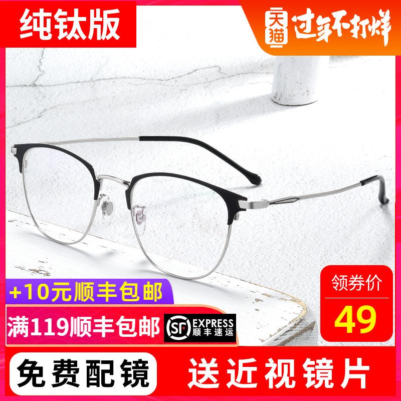 纯钛近视眼镜男有度数全框丹阳眼镜框男潮可配眼镜成品眼睛近视镜