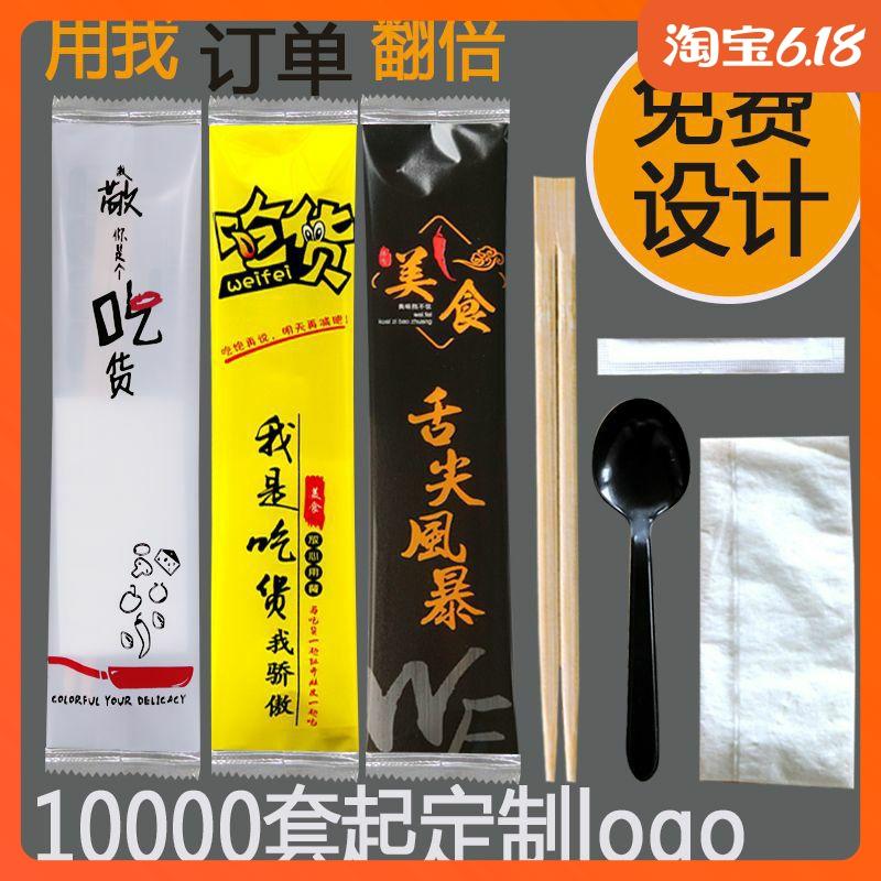 一次性筷子三件套三合一外卖汤勺牙签纸巾四件套餐具四合一商用包