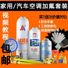 R410a变频家用空调雪种制冷剂加氟工具套装R22汽车制冷液冷媒