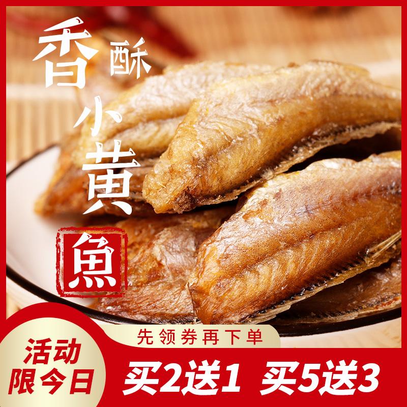 香酥小黄鱼 炭烤黄鱼酥酥脆零食即食小鱼仔干炸小黄花鱼海鲜