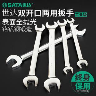 世达双开口扳手6x7mm公制双头呆口固定套装8-10死口叉口板子41201图片